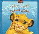 الأسد الملك: حكايتي الصغيرة