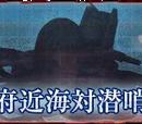 地圖/鎮守府近海對潛哨戒