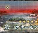 地圖/第一次薩門海戰