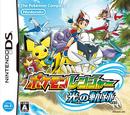 Pokémon Ranger 3 Trazos de Luz