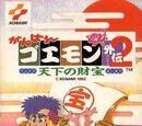 Ganbare Goemon Gaiden 2: Tenka no Zaihō