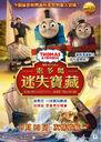 Sodor'sLegendoftheLostTreasure(CantoneseChinese)Poster.jpg