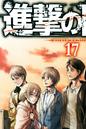 SnK - Manga Volume 17.png
