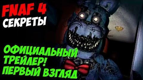 Five Nights At Freddy's 4 - ОФИЦИАЛЬНЫЙ ТРЕЙЛЕР - 5 ночей у Фредди