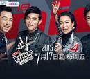 第四届中国好声音