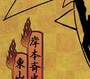 Naruto: A Lenda de Um Ninja Determinado