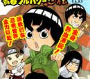 Rock Lee/Manga Gallery