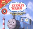 Thomas and Friends Volume 1 (Hong Kong DVD)
