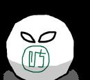 Gifuball