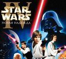 Звёздные войны: Новая надежда (IV)