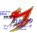 Kamen Rider Garuda Summer Break:Iron Vs Garuda