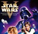 Звёздные войны: Империя наносит ответный удар (V)