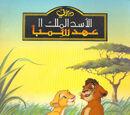 الأسد الملك II: عهد سمبا (روايات ديزني المصورة)
