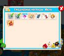 Ежедневные награды (Angry Birds Epic)