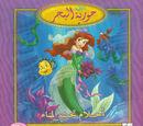 حورية البحر: أحلام تحت الماء