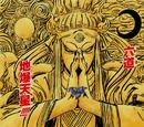 Seis Caminhos — Chibaku Tensei
