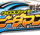 Cross Fight B-Daman and the Swan song of the Valkyries (Story)