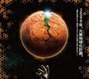 Terra Formars (Live Action)