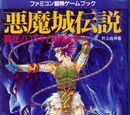 Akumajō Densetsu: Shinsei Vampire Hunters