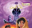علاء الدين (قصص كلاسيكية)