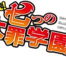 Mayoe! Nanatsu no Taizai Gakuen!