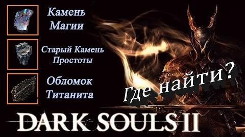 Обломок титанита (Dark Souls II)
