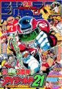 250px-Shonen Jump Japan.jpg