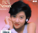 1986 Singles