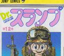Volume 12: Go! Go! Nikochan!