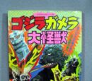 The King of the Monsters/Godzilla and Gamera crossover book!
