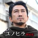 Yunohira character image.png