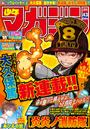 Portada Shonen Magazine N43 de 2015.png