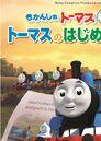 TheAdventureBegins(JapaneseDVD).jpeg
