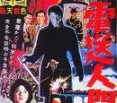 Films directed by Jun Fukuda
