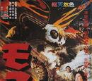 Mothra films