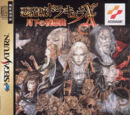 Castlevania: Symphony of the Night/Saturn