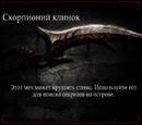 Скорпионий клинок