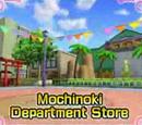 متجر موشينوكي العام