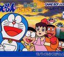Doraemon: Green Planet: The Pounding Great Rescue!