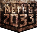 Universe of Metro 2033 (Book Series)