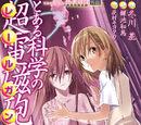 Toaru Kagaku no Railgun Manga Volume 04