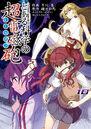 Toaru Kagaku no Railgun Manga v10 cover.jpg