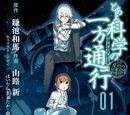Toaru Kagaku no Accelerator Manga Volume 01