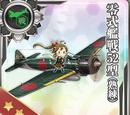零式艦戰52型(熟練)