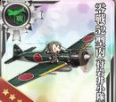 零戰52型丙(附岩井小隊)