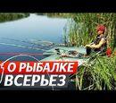 Про Риболовлю Всерйоз
