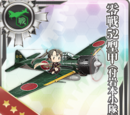 零戰52型甲(附岩本小隊)