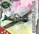 零式艦戰53型(岩本隊)