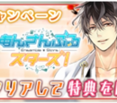 Special Event! Ikemen Sengoku Collab