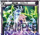 Attack Phase Resona